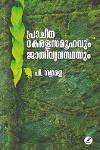Thumbnail image of Book പ്രാചീന കേരളസമൂഹവും ജാതിവ്യവസ്ഥയും