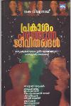 Thumbnail image of Book Prakasham Parathunna Jeevithangal