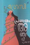 Thumbnail image of Book പ്രണയം അഞ്ചടി ഏഴിഞ്ച്