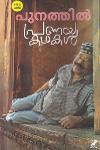 Thumbnail image of Book പ്രണയ കഥകള്