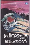 Thumbnail image of Book Priyappetta Bengal
