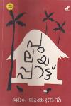 Thumbnail image of Book പുലയപ്പാട്ട്