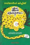 Thumbnail image of Book Pulikku Pullikal Kittiyathengane