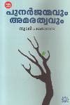 Thumbnail image of Book Punarjanmavum Amarathwavum