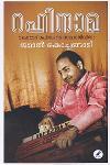 Thumbnail image of Book റഫിനാമ മുഹമ്മദ് റഫിയുടെ സമഗ്രജീവിതം