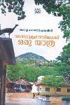 Thumbnail image of Book രമണാശ്രമത്തിലേക്ക് ഒരു യാത്ര