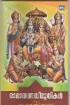 Thumbnail image of Book Ramayana Sthuthikal