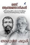 Thumbnail image of Book Randu Aathmajnhanikal