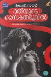 Thumbnail image of Book Rathiyude Saikathabhoovil