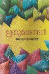 Thumbnail image of Book Rithubhedangal