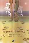 Thumbnail image of Book ഋതുക്കള് ഞാനാകുന്നു