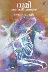 Thumbnail image of Book റൂമി ഉന്മാദിയുടെ പുല്ലാങ്കുഴല്