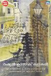 Thumbnail image of Book Russian Classic Kathakal