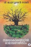 Thumbnail image of Book സമയാകാശങ്ങളിൽ രാമായണതീർഥം
