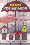 Thumbnail image of Book Sampathu Soubhagyamakuvan