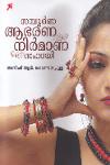 Thumbnail image of Book Sampoorna Abharana Sahaye
