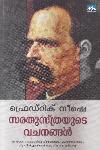Thumbnail image of Book സരതുസ്ത്രയുടെ വചനങ്ങള്