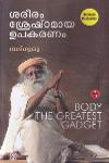 Thumbnail image of Book Sareeram- Sreshtamaya Upakaranam