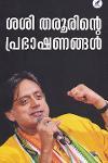 Thumbnail image of Book ശശി തരൂരിന്റെ പ്രഭാഷങ്ങള്