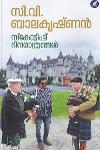 Thumbnail image of Book സ്കോട്ടിഷ് ദിനരാത്രങ്ങൾ