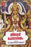 Thumbnail image of Book ശ്രീമദ്ദേവീമഹാഭാഗവതം