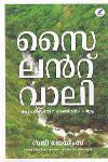 Thumbnail image of Book സൈലന്റ്വാലി ഒരു പരിസ്ഥിതി സമരത്തിന്റെ ചരിത്രം