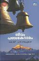 Thumbnail image of Book ശിവം പഞ്ചകേദാരം