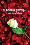 Thumbnail image of Book Smaranakalirambum
