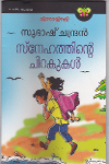 Thumbnail image of Book Snehathinde Chirakukal