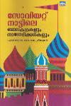 Thumbnail image of Book സോവിയറ്റ് നാട്ടിലെ ബാലകഥകളും നാടോടിക്കഥകളും