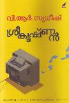 Thumbnail image of Book Sreekrishnan