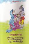 Thumbnail image of Book ശ്രീകൃഷ്ണനും ഓടക്കുഴലും മറ്റു കഥകളും