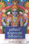 Thumbnail image of Book Sreemad Bhagavata Darsanam