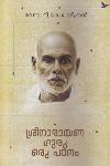 Thumbnail image of Book ശ്രീനാരായണ ഗുരു ഒരു പഠനം