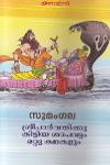 Thumbnail image of Book ശ്രീപാര്വതിക്കു കിട്ടിയ ശാപവും മറ്റു കഥകളും