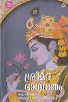 Thumbnail image of Book ശ്രീമദ് മഹാഭാഗവതം - ഗദ്യപരിഭാഷ