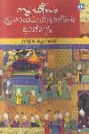 Thumbnail image of Book Sufisam Pranayamargathinte Lavanyam
