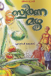 Thumbnail image of Book സ്വര്ണമഴ