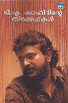 Thumbnail image of Book T A Shaheedinte Thirakkadhakal