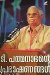 Thumbnail image of Book ടി പത്മനാഭന്റെ പ്രഭാഷണങ്ങൾ