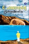 Thumbnail image of Book ടി പത്മനാഭന്റെ പ്രണയകഥകള്