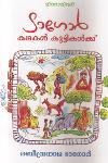 Thumbnail image of Book Tagore Kathakal Kuttykalkku