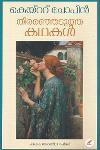 Thumbnail image of Book തിരഞ്ഞെടുത്ത കഥകൾ - കെയ്ററ് ചോപിൻ