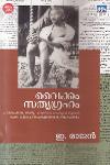 Thumbnail image of Book Vaikkom Sathyagraham