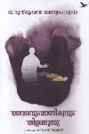 Thumbnail image of Book വൈരവും മാണിക്യവും തിളങ്ങുന്നു