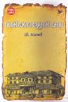 Thumbnail image of Book വരിക്കാശ്ശേരി മന