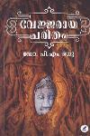 Thumbnail image of Book വേജ്ജരായ ചരിതം