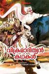 Thumbnail image of Book Vikramadityan Kathakal