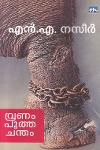 Thumbnail image of Book Vranam Pootha Chantham