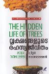 Thumbnail image of Book Vrikshangalude Rahasyajeevitham